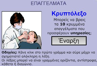 Κλικ στην εικόνα)